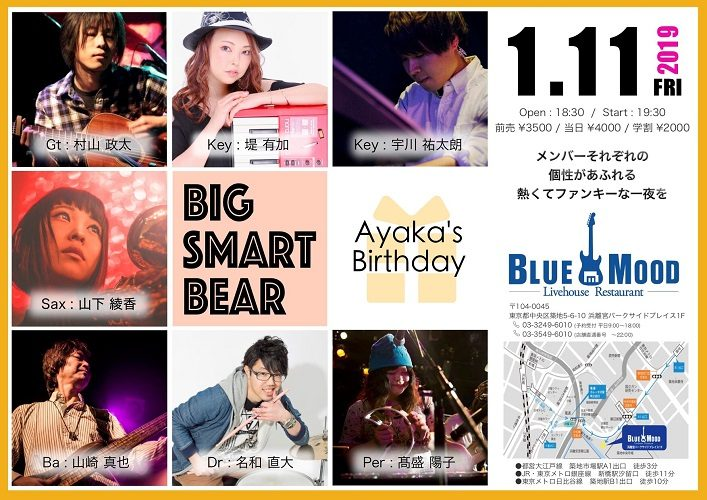 BIG SMART BEAR   Ayaka's Birthday