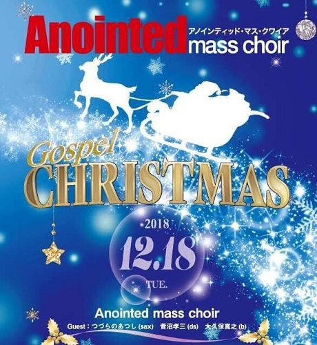 Anointed mass choir   Gospel CHRISTMAS