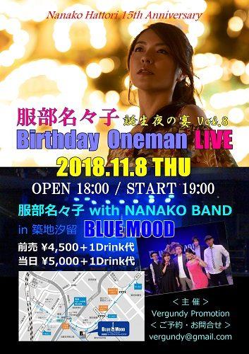服部名々子 Birthday Oneman Live ~誕生夜の宴 Vol.8~