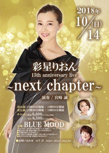 彩星りおん 15th anniversary live ~ next chapter ~
