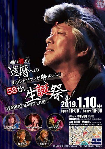 西山浩司 還暦へのカウントダウンが始まった!! 58th 生誕祭 WARUO BAND LIVE
