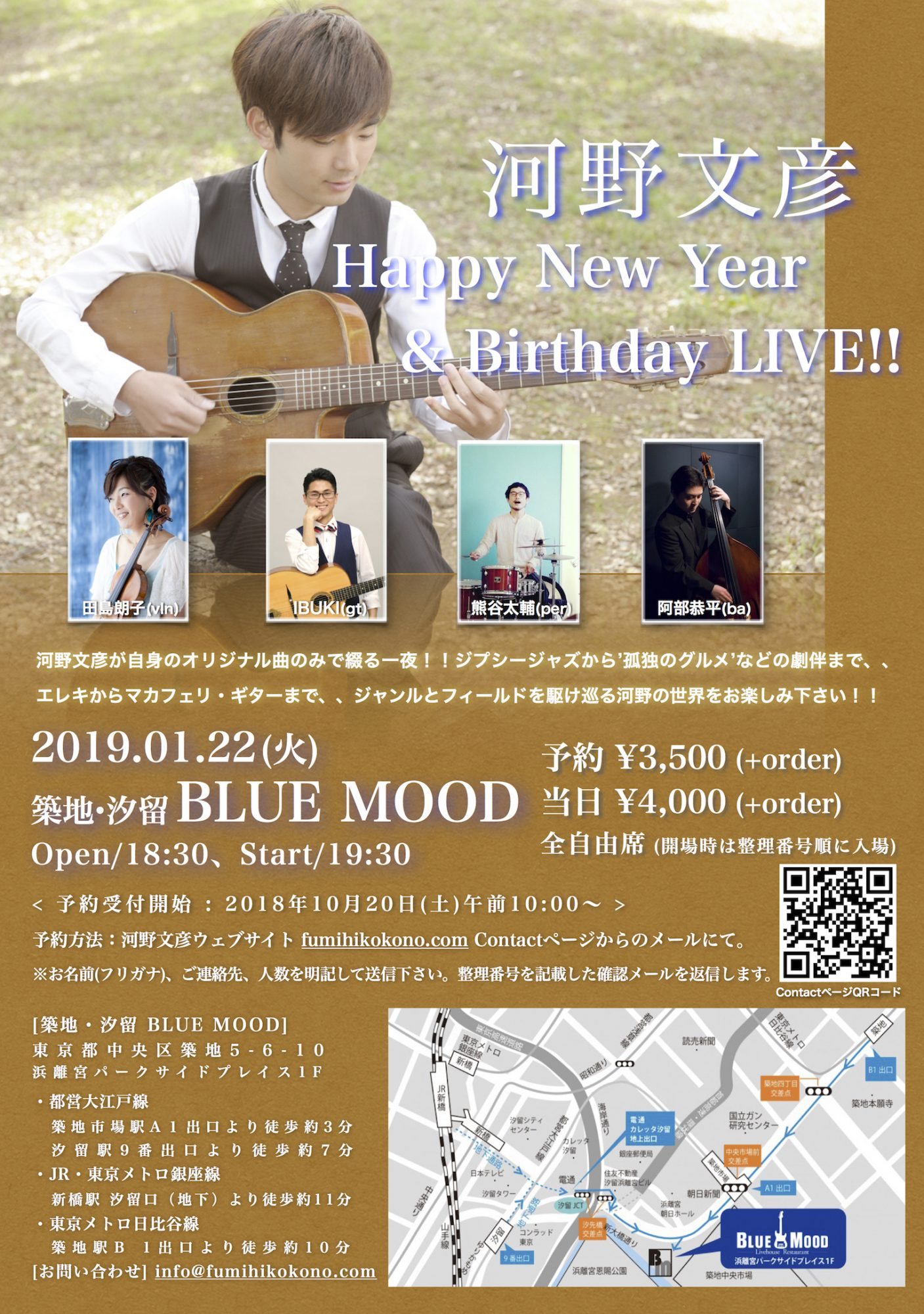河野文彦 Happy New Year & Birthday LIVE!!