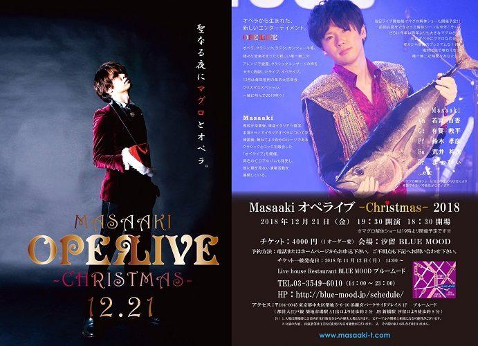 Masaaki オペライブ Christmas  2018