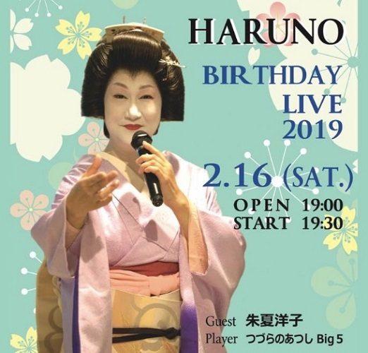 HARUNO BIRTHDAY LIVE 2019