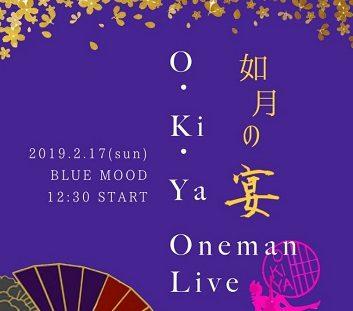 O・Ki・Ya ワンマンライブ 『如月の宴』