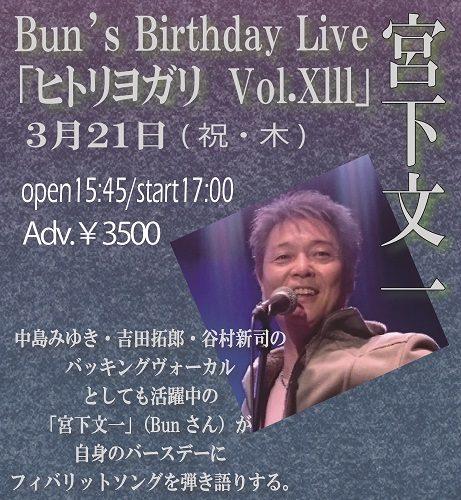 Bun's Birthday Live 「ヒトリヨガリ Vol.Xlll」