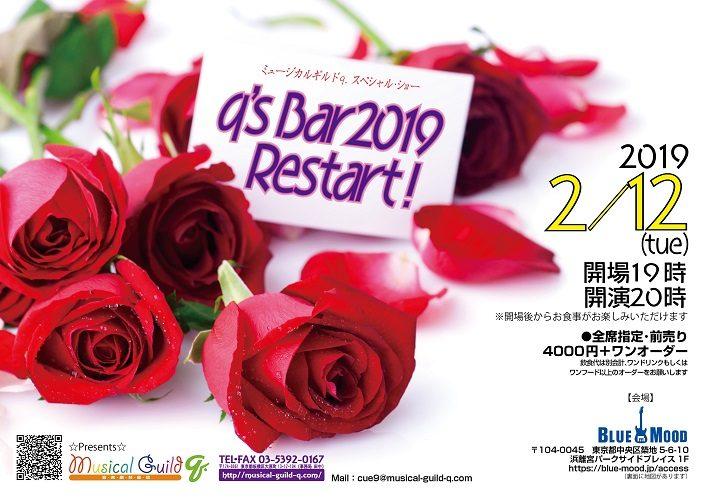 Musical Guild q. スペシャルショー q's Bar2019 Restart!