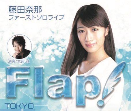 藤田奈那ファーストソロライブ『Flap!』