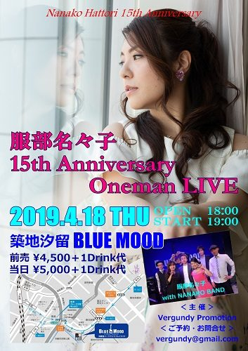 服部名々子 15th Anniversary Oneman LIVE