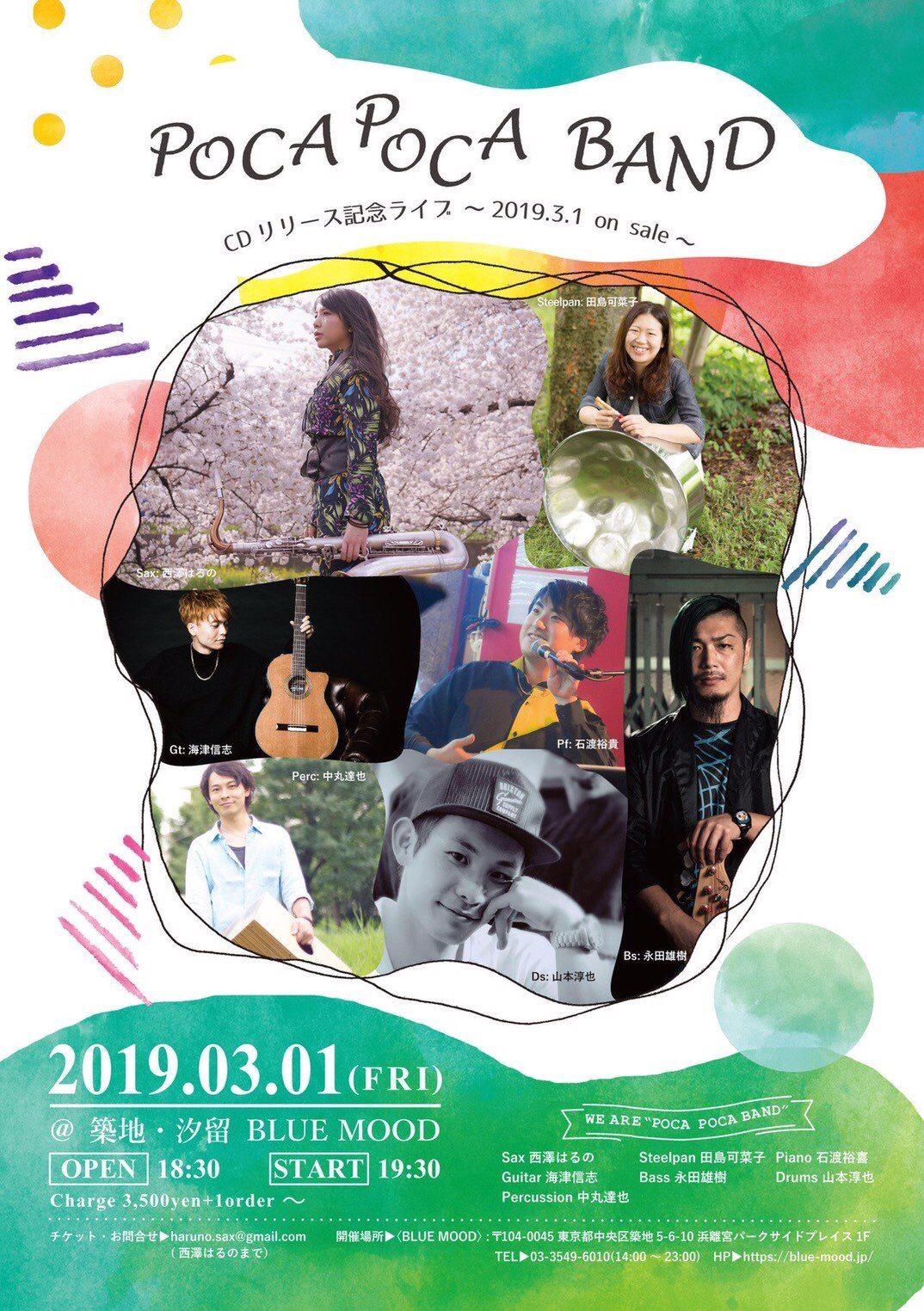 POCA POCA BAND  CDリリース記念ライブ