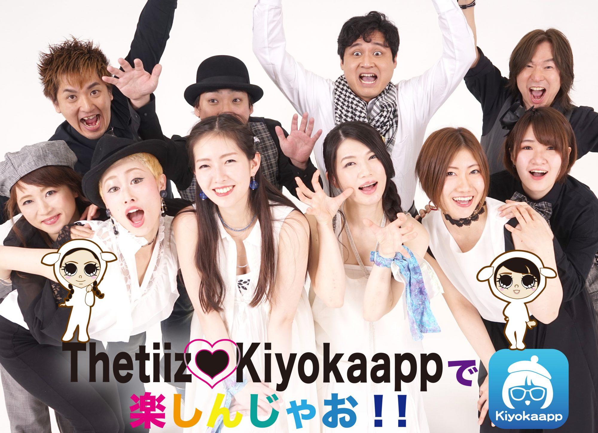 Thetiiz♥Kiyokaappで楽しんじゃお!!