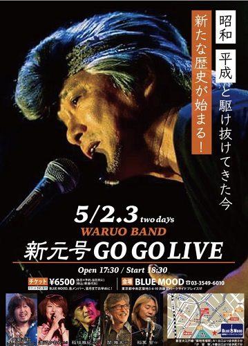WARUO BAND 新元号GO GO LIVE  1st