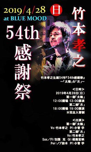 竹本孝之生誕54年『54th感謝祭』   第一部「太陽」