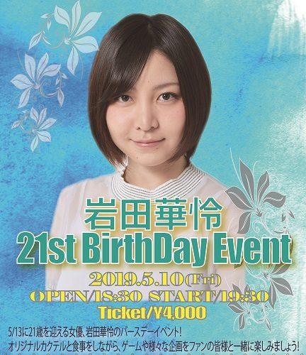 岩田華怜 21st BirthDay Event