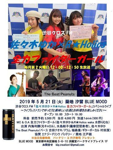 渋谷クロスFM「佐々木ゆか×R★Holics 全力ファイターガール」スペシャルライブ