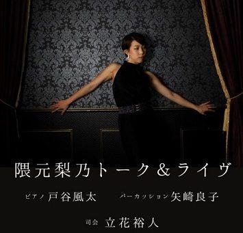 隈元梨乃トーク&ライブ ピアノ:戸谷風太 パーカッション:矢崎良子 司会:立花裕人