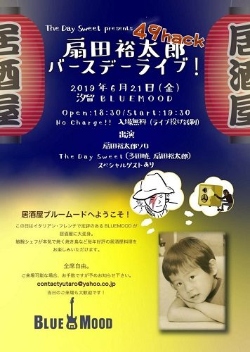 The Day Sweet presents 「扇田裕太郎バースデーライブ!49hack!!」