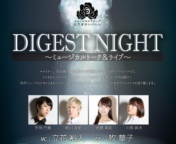 ミュージカルグループヒラオカンパニー DIGEST NIGHT~ミュージカルトーク&ライブ~