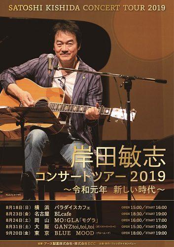 岸田敏志コンサートツアー2019 ~令和元年 新しい時代~