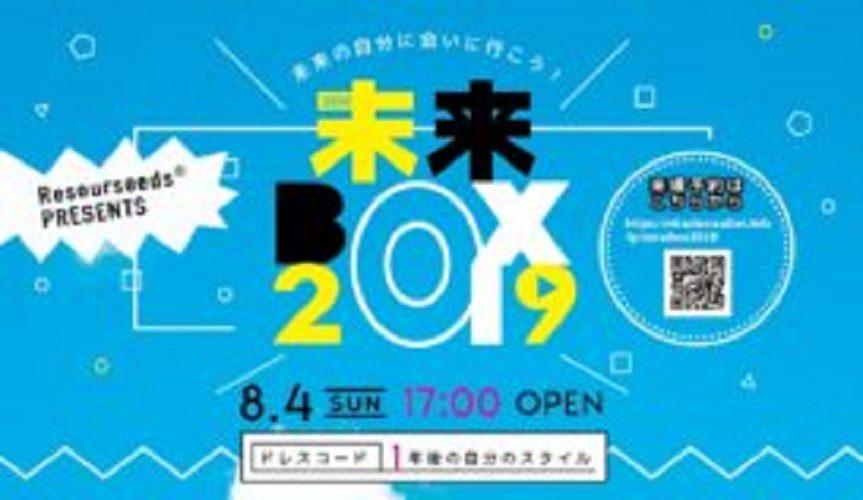 未来BOX 2019 ~未来の自分に会いに行こう!~