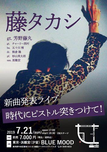 藤タカシ 新曲発表ライブ「時代にピストル突きつけて」