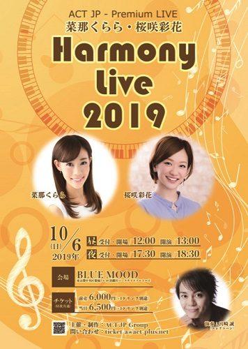 菜那くらら・桜咲彩花 Harmony Live 2019