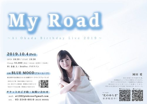 My Road  ~岡田愛バースデーライブ 2019~
