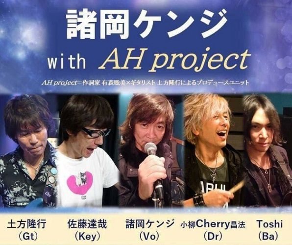 諸岡ケンジ with AH project