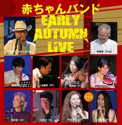 赤ちゃんバンド Early Autumn Live