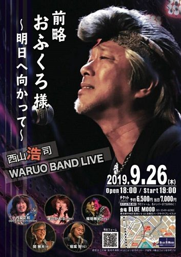 西山浩司WARUO BAND LIVE 前略おふくろ様~明日へ向かって~
