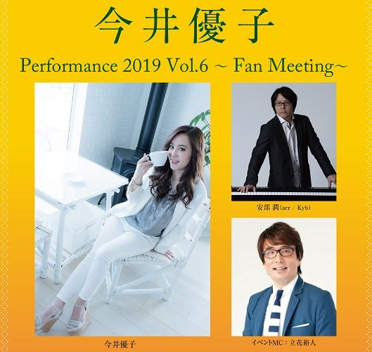 今井優子 Performance 2019 Vol.6~Fan Meeting~