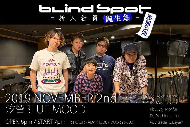 Blind Spot 新入社誕生会 追加公演