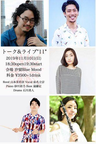 """""""11""""トーク&ライブ"""