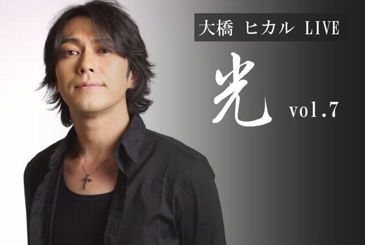 大橋 ヒカル LIVE