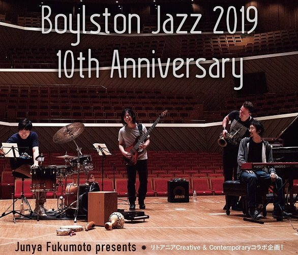 Boylston Jazz 2019 * 10th Anniversary 〜リトアニアCreative & Contemporaryコラボ企画〜