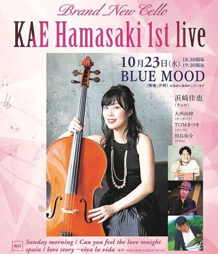 KAE Hamasaki live
