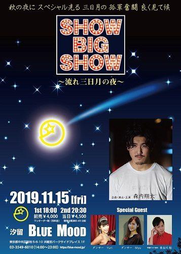 SHOW☆BIG☆SHOW〜流れ三日月の夜〜