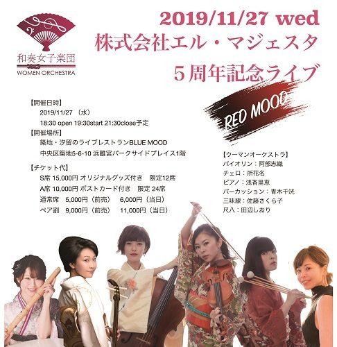 株式会社エル・マジェスタ5周年記念ライブ RED MOOD