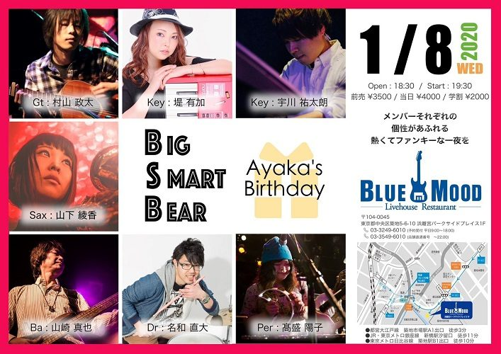 BIG SMART BEAR Ataka's Birthday