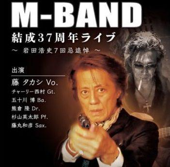M-BAND 結成37周年ライブ ~岩田浩史7回忌追悼~