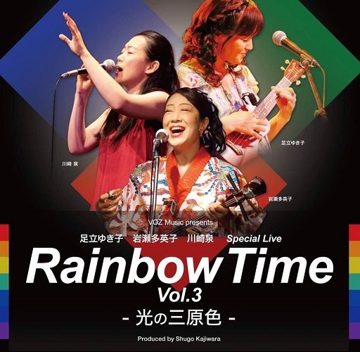 Rainbow Time Vol.3 -光の三原色-
