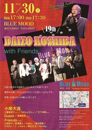 DAIZO KOSHIBA with Friends