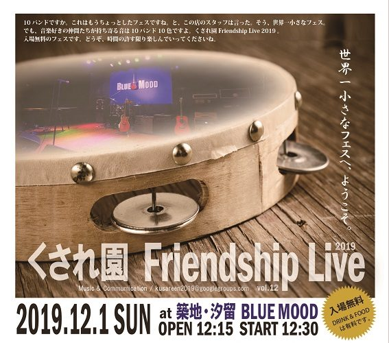 くされ園 Friendship Live 2019