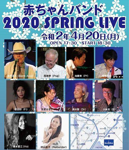 *公演中止 赤ちゃんバンド2020 SPRING LIVE