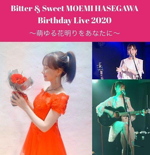 *公演中止 Bitter&Sweet MOEMI HASEGAWA Birthday Live 2020~萌ゆる花明りをあなたに~