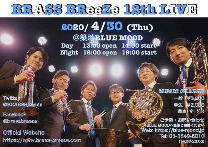*公演中止 BRASS BReeZe 12th. LIVE【昼の部】