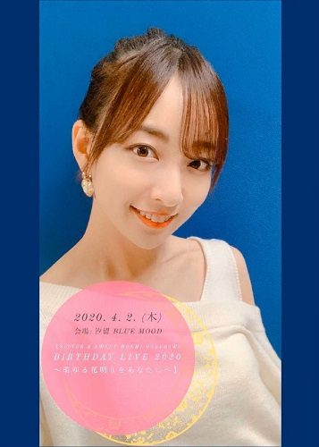 *公演延期 Bitter&Sweet MOEMI HASEGAWA Birthday Live 2020~萌ゆる花明りをあなたに~ 7月2日へ延期となりました。