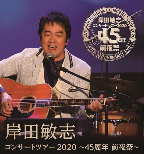 岸田敏志コンサートツアー2020 ~45周年 前夜祭~