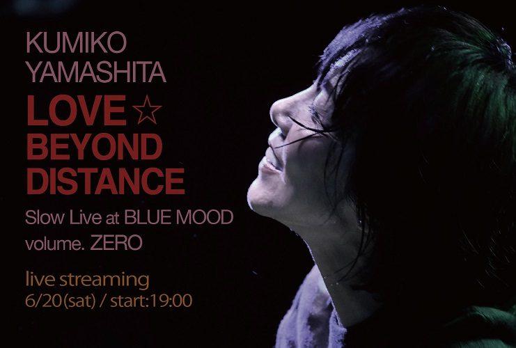 【配信ライブ】 山下久美子「LOVE ☆Beyond Distance! 」 Slow Live Volume ZERO