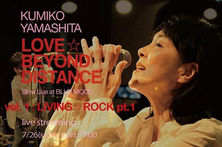 【配信ライブ】山下久美子「LOVE ☆ BEYOND DISTANCE Volume1」